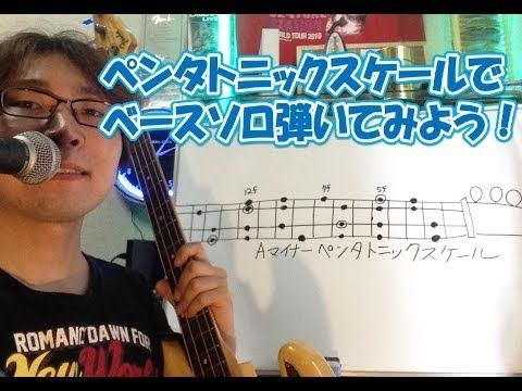 ベース音楽理論!ペンタトニックスケールを使ってベースソロをアドリブで弾いてみよう! - YouTube