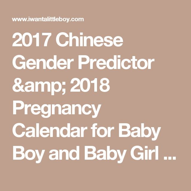2017 Chinese Gender Predictor & 2018 Pregnancy Calendar for Baby Boy and Baby Girl - IWantALittleBoy.com