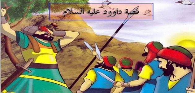 قصة نبي الله داوود عليه السلام كاملة Zelda Characters Character Disney Characters