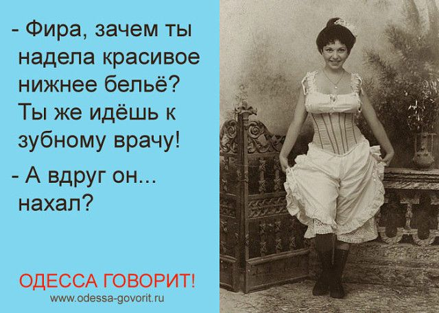 Директор совхоза сообщает дояркам, что к ним едет корреспондент местной газеты, чтобы взять у них интервью... Я не знаю что такое интервью, но на всякий случай помойтесь...