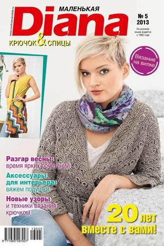 diana magazine