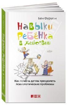 Бэн Фурман - Навыки ребенка в действии. Как помочь детям преодолеть психологические проблемы обложка книги