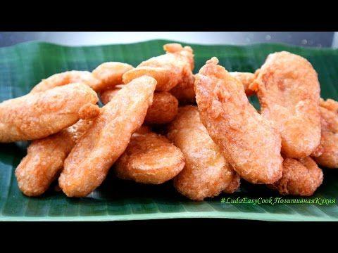 (18) СУПЕР ХРУСТЯЩИЕ жареные БАНАНЫ в кляре по-тайски ВСЕ СЕКРЕТЫ приготовления Thai Fried Bananas RECIPE - YouTube