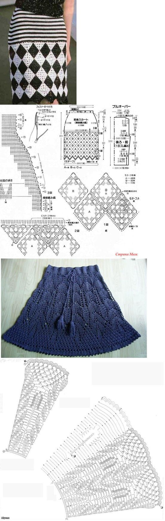 Crochet skirt (blue)