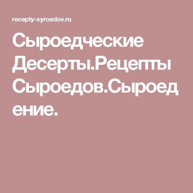 Сыроедческие Десерты.Рецепты Сыроедов.Сыроедение.
