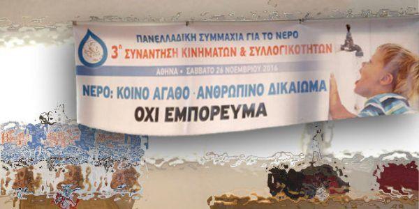 Το ψήφισμα της 3ης συνάντησης της Πανελλαδικής Συμμαχίας για το νερό  https://goo.gl/hn746j