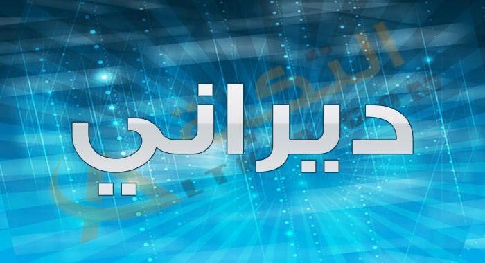 معنى اسم ديراني وصفات حامل الاسم يرجع اسم ديراني إلى زمن بعيد ولكنه مستمر وانتشر على مدار العصور المختلفة كما ينتشر ف Company Logo Tech Company Logos Ibm Logo