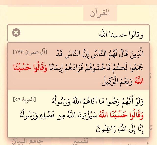 التوبة ٥٩ وقالوا حسبنا الله ونعم الوكيل مع آل عمران ١٧٣ Holy Quran Quran Islam