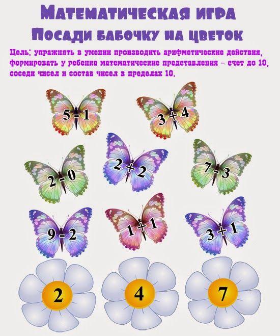 Играем до школы: Математическая игра для детей - Посади бабочку на ...
