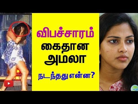 Actress Amala arrested for Prostitution - Tamil Industry Shocking News | Cine Flick - http://positivelifemagazine.com/actress-amala-arrested-for-prostitution-tamil-industry-shocking-news-cine-flick/ http://img.youtube.com/vi/cNGWoNGkp88/0.jpg  Actress Amala arrested for Prostitution – Tamil Industry Shocking News | Cine Flick For More Fun Videos … Click to Surprise me! ***Get your free domain and free site builder*** Please follow and like us:  var addthis_co