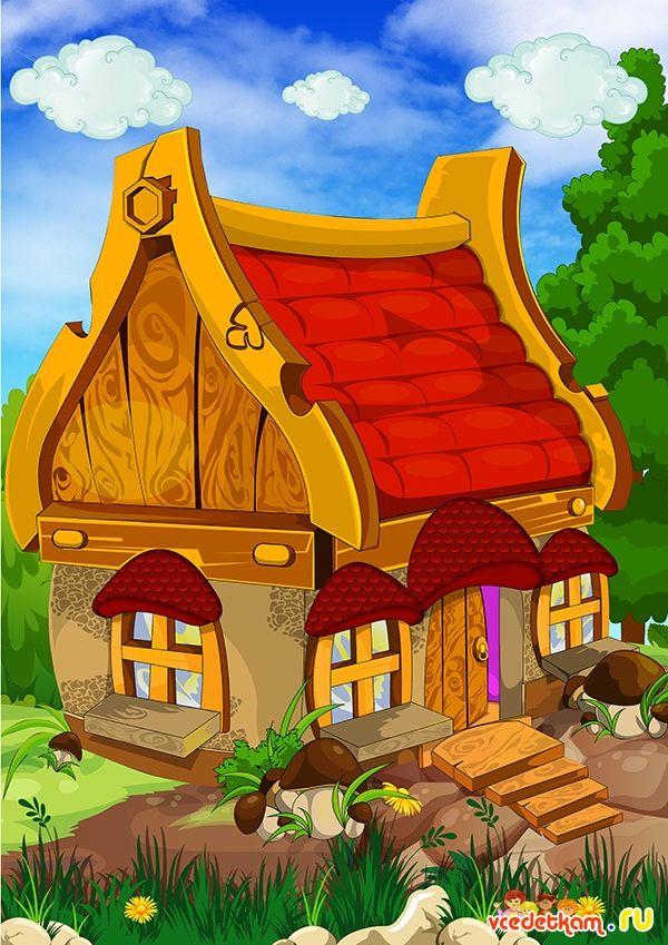 как картинки домик для сказки откровенных эпизодах можно