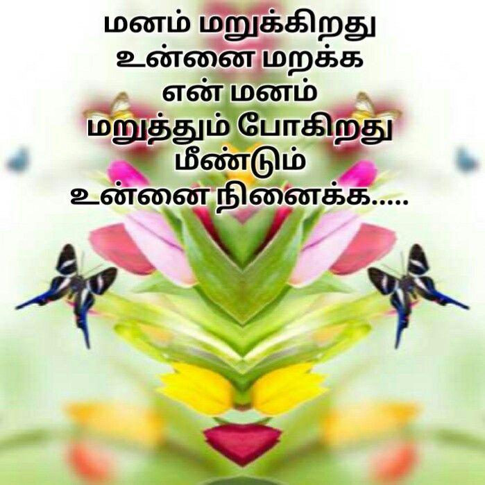 11 Best Tamil Kavithaigal Images On Pinterest