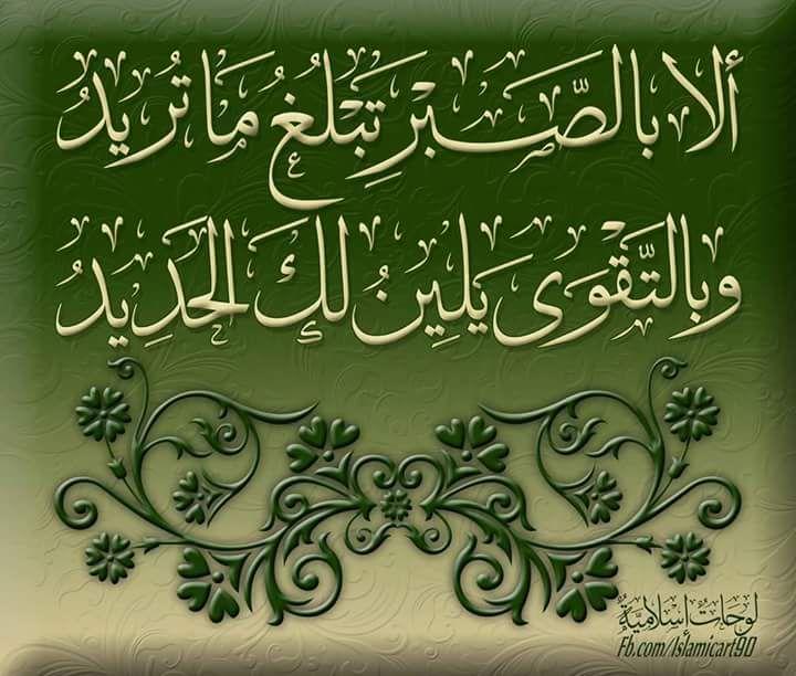 Pin By سيدى سلامة On Sufism صوفيات Arabic Calligraphy Islamic Decor Art