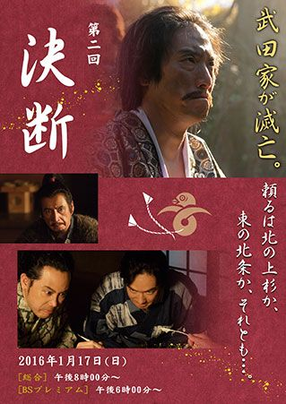 あらすじ 第2回「決断」|NHK大河ドラマ『真田丸』