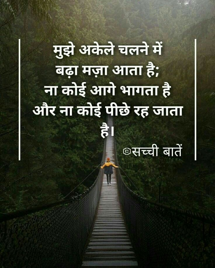 My Story Stitch Motivational Picture Quotes Hindi