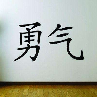 """Adesivo Murale - Il simbolo cinese che rappresenta il Coraggio.  Adesivo murale di alta qualità con pellicola opaca di facile installazione. Lo sticker si può applicare su qualsiasi superficie liscia: muro, vetro, legno e plastica.  L'adesivo murale """"Coraggio: Caratteri Cinesi"""" è ideale per decorare il soggiorno. Adesivi Murali."""