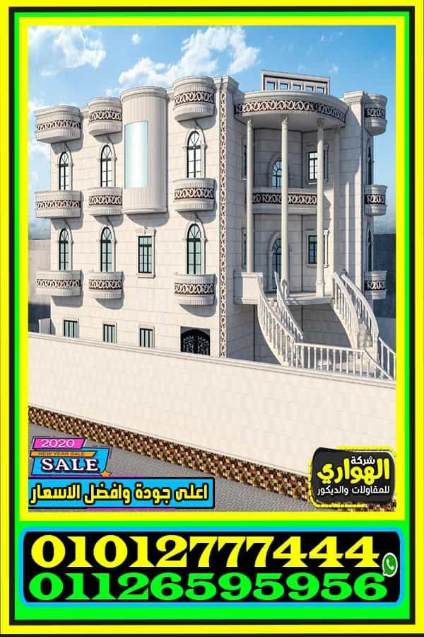 افضل واجهات منازل حجر 01012777444 Mansions House Styles