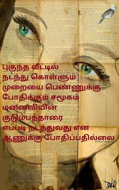 True words | Tamil quotes | Sensible quotes, True words, Family quotes