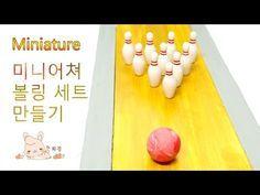 [Miniature] 미니어쳐 볼링세트 만들기 - bowling set - YouTube