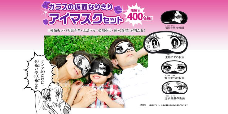 ガラスの仮面なりきりアイマスクキャンペーン