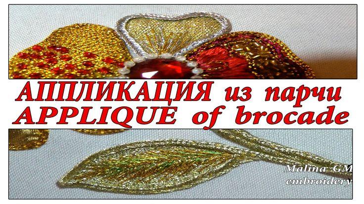 ВЫШИВКА : Аппликация из парчи \   EMBROIDERY : APPLIQUE of brocade