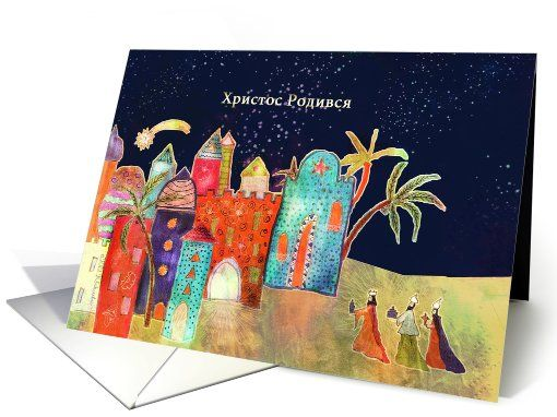 Merry Christmas in Ukrainian, nativity & magi card (949447)