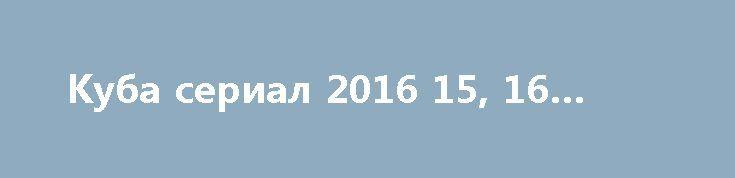 Куба сериал 2016 15, 16 серия http://kinofak.net/publ/serialy_russkie/kuba_serial_2016_15_16_serija_hd_7/16-1-0-5160  Капитан Андрей Кубанков, которого все знакомые зовут просто Куба, трудится опером в УГРО подмосковного Климовска. Еще совсем недавно, он был замом командира разведывательной роты мотострелков. Из армии его турнули после драки с командиром-карьеристом, к которому сбежала жена Кубанкова. Вернувшись в родной Климовск после армии, Куба искал себе работу. Однажды в процесс поисков…