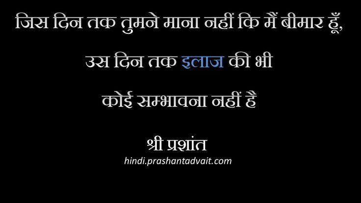 जिस दिन तक तुमने माना नहीं की मैं बीमार हूँ, उस दिन तक इलाज की भी कोई सम्भावना नहीं है। ~ श्री प्रशांत #ShriPrashant #Advait #suffering #acceptance Read at:- prashantadvait.com Watch at:- www.youtube.com/c/ShriPrashant Website:- www.advait.org.in Facebook:- www.facebook.com/prashant.advait LinkedIn:- www.linkedin.com/in/prashantadvait Twitter:- https://twitter.com/Prashant_Advait