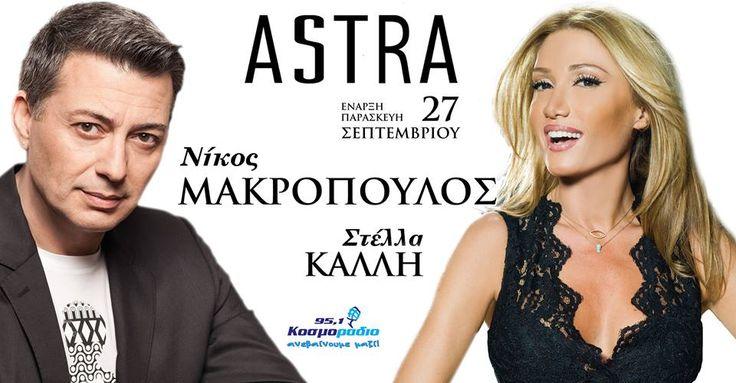 Μακρόπουλος - Κάλλη | Άστρα Θεσσαλονίκη 2013 | emfaniseis - Kanokratisi