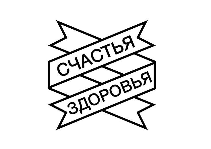 Картинка с надписью собственник