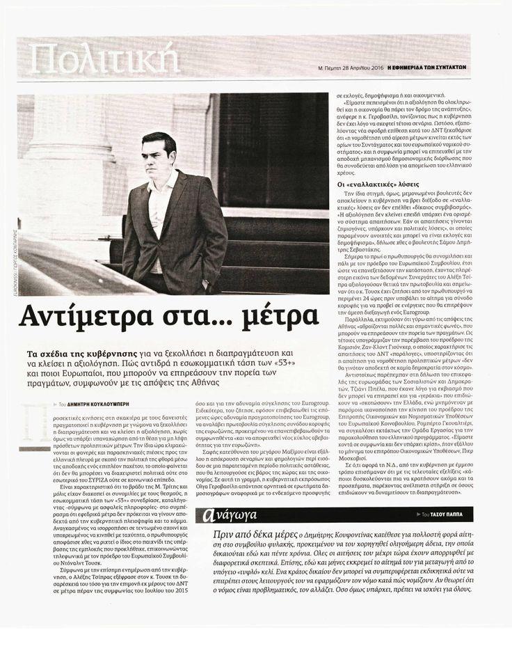 Efimerida ton Syntakton sel 3