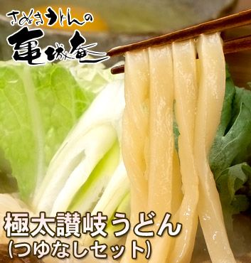 鍋物、鍋料理に最適!鍋の〆に!極太讃岐うどん300g×5袋 つゆなしセット   timein.jp