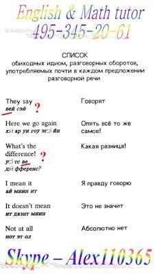 Репетитор по английскому языку ENGLISH TOEFL tutor - РЕПЕТИТОР английского языка в Москве: Improving Reading and Listening Comprehension. Нужно ли учить грамматику? Размышления студента Но послушаем репетиторов: «Вам же будет приятно, если носители языка будут делать вам комплименты, и у Вас не будет проблем с изложением своих мыслей на языке.