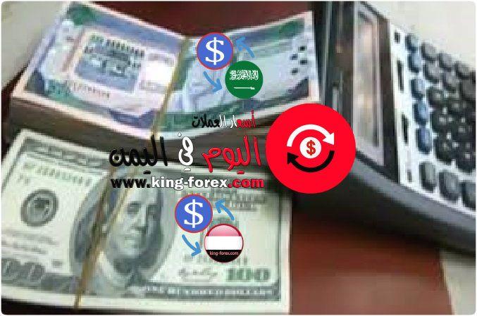 اسعار صرف العملات اليوم الثلاثاء 8 يناير 2019 في اليمن أخبار اسعار الصرف اليوم في اليمن بالارقام هنا Personal Care