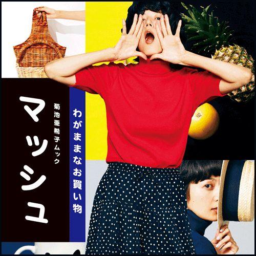 文化系おしゃれ女子のアイコン、女優・モデルの菊池亜希子が編集長を務める大好評ムック『マッシュ』の特設サイトです!