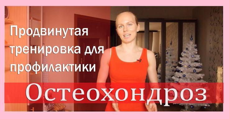 ►Профилактика остеохондроза:  продвинутая домашняя тренировка всего тела