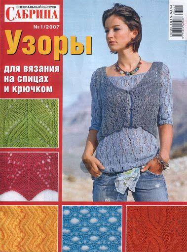 Sabrina Vzory 2007 01 - Isabela - Knitting 2 - Веб-альбомы Picasa