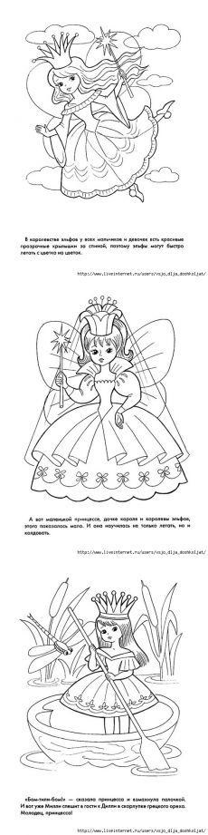 Раскраски для девочек. Принцесса эльфов.