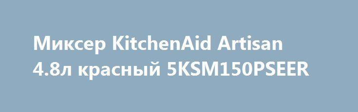 Миксер KitchenAid Artisan 4.8л красный 5KSM150PSEER http://iphone-plus.ru/?post_type=admitad_goods&p=6443
