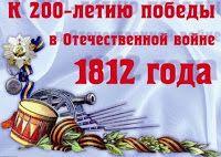 каталог  книжной  выставки, посвящённой  200-летию Победы в Отечественной  войне  1812 года