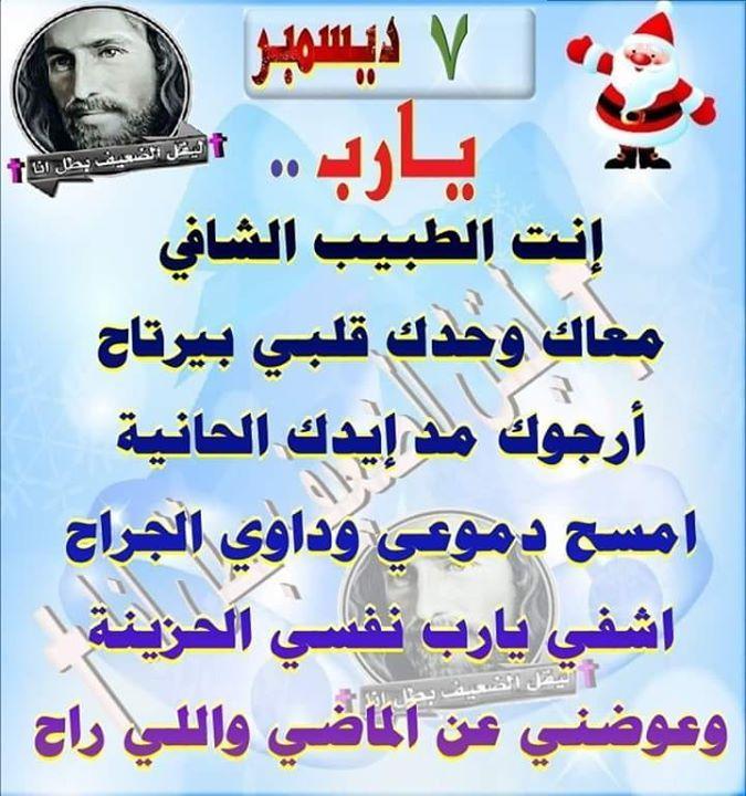 Nna يااارب ارجوك مد إيدك الحانيه امسح دموعي وداوي الجراح Calligraphy Arabic Calligraphy Page
