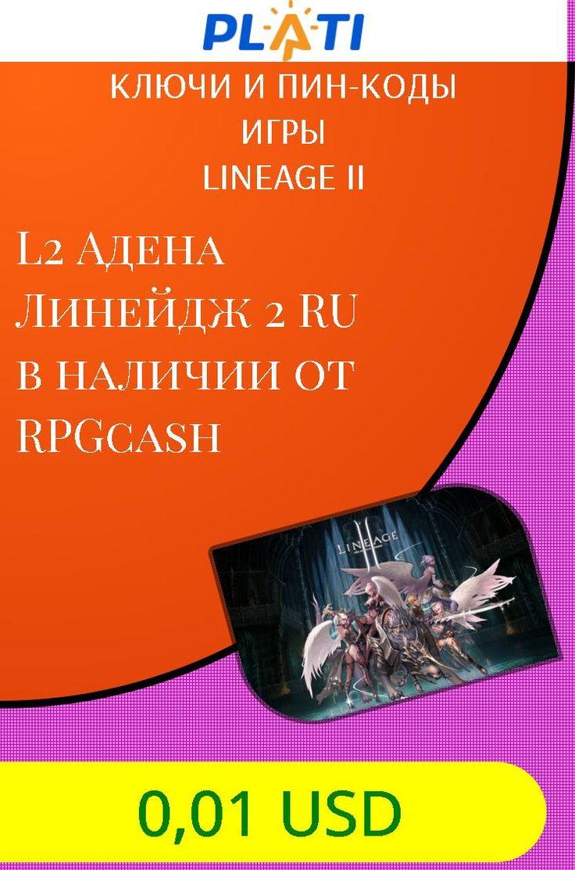 L2 Адена Линейдж 2 RU в наличии от RPGcash Ключи и пин-коды Игры Lineage II