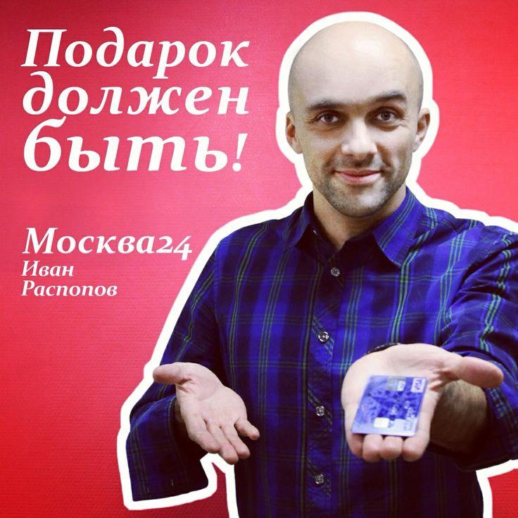 Иван Распопов.
