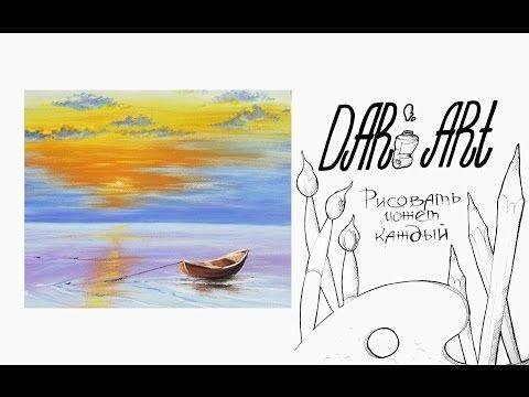 Как нарисовать пейзаж с лодкой пастелью! #Dari_Art - YouTube