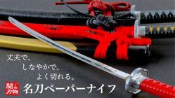こいつは切れ者!土方、龍馬、信長の日本刀モチーフ、刃紋まで再現された「名刀ペーパーナイフ」