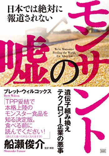 日本では絶対に報道されない モンサントの嘘 ―遺伝子組み換えテクノロジー企業の悪事—   ブレット・ウィルコックス http://www.amazon.co.jp/dp/4880863262/ref=cm_sw_r_pi_dp_rZuvxb0JJ227B