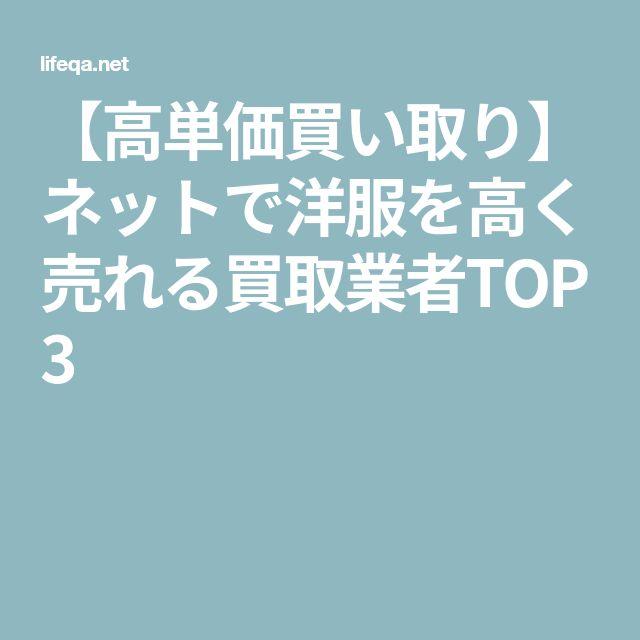 【高単価買い取り】ネットで洋服を高く売れる買取業者TOP3