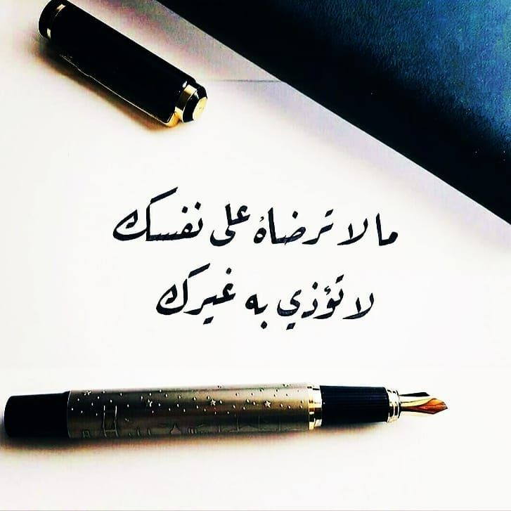 Instagram Post By Iarafat Com Oct 7 2019 At 12 35am Utc Calligraphy Quotes Love Words Quotes Proverbs Quotes