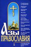 azi_pravoslavia