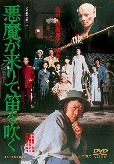 悪魔が来りて笛を吹く【DVD】 (1979年 1月公開、東映、角川春樹個人がプロデューサーに迎えられた純粋の東映映画
